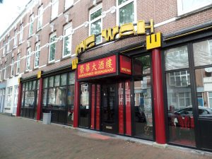 Het Chinese restaurant is er nog steeds. (2015)