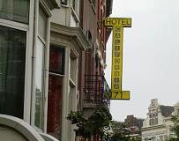 Escort en hotelprostitutie in Rotterdam